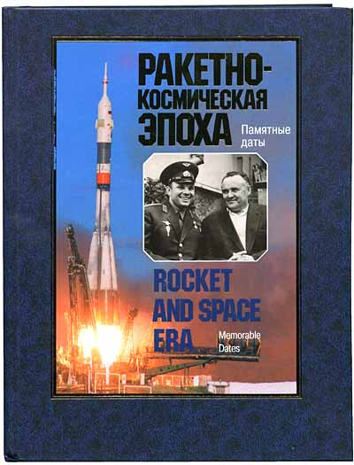 space rocket book - photo #14